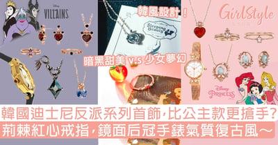 韓國迪士尼反派系列首飾,比公主款更搶手?荊棘紅心戒指,鏡面后冠手錶氣質復古風~