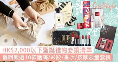 【聖誕限定】聖誕禮物必讀清單!編輯嚴選10款護膚/彩妝/香水/按摩限量套裝