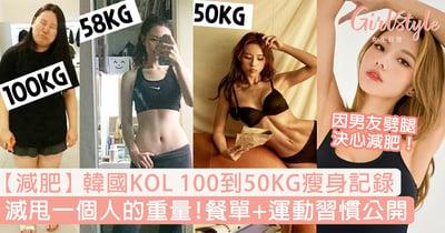【減肥方法】韓國KOL JINI 從100到50KG勵志瘦身日記!餐單+運動習慣全公開