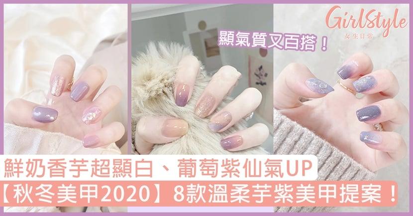 【秋冬美甲2020】8款溫柔芋紫美甲提案!鮮奶香芋超顯白、葡萄紫仙氣UP,顯氣質又百搭!