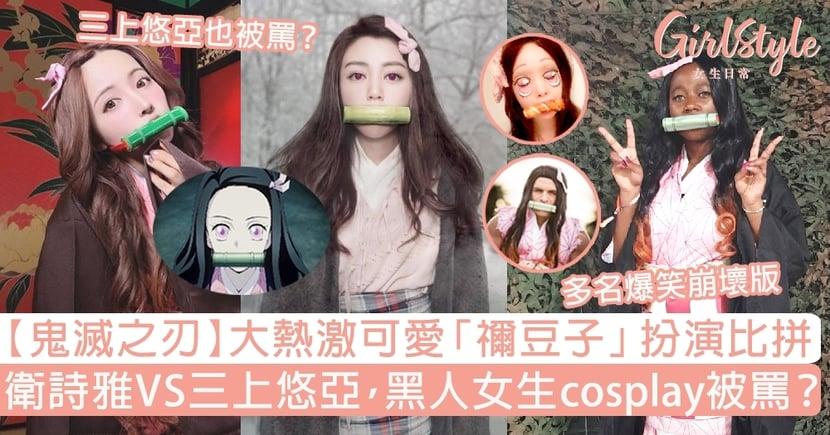 【鬼滅之刃】激可愛「禰豆子」扮演比拼!衛詩雅VS三上悠亞,黑人女生cosplay被罵?