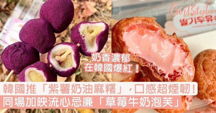 韓國推「紫薯奶油麻糬」+「草莓牛奶泡芙」!口感煙韌奶香濃郁,流心忌廉超吸引