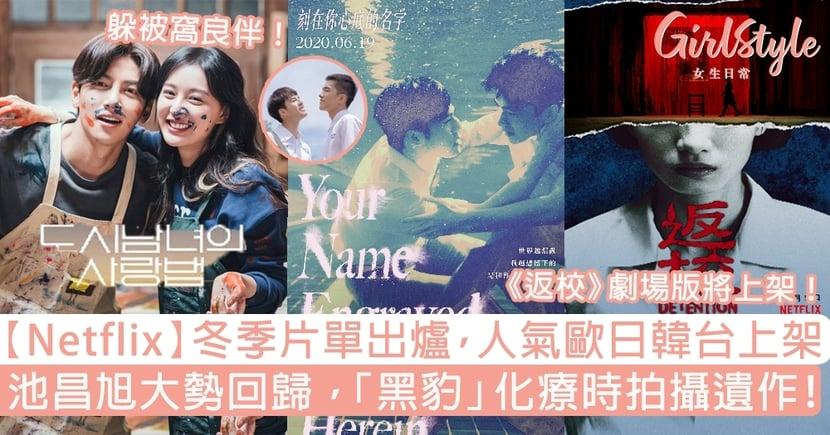 Netflix冬季片單出爐!人氣歐日韓台片上架~池昌旭回歸,黑豹遺作《藍調天后》!