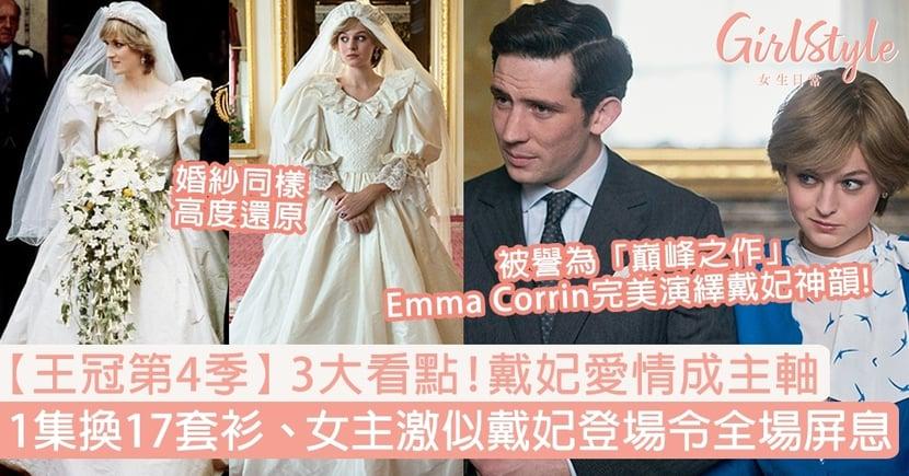 【王冠第4季】3大看點!1集換17套衫、女主Emma Corrin神似戴妃令觀眾大呼「可怕」?