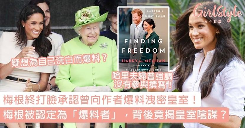 梅根終承認向《Finding Freedom》新書作者爆料!疑為洗白爆料,背後竟揭皇室陰謀?
