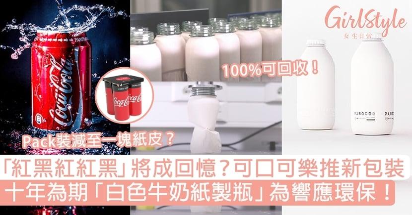 可口可樂推新包裝!「紅黑紅紅黑」將成回憶?「白色牛奶紙製瓶」超療癒!
