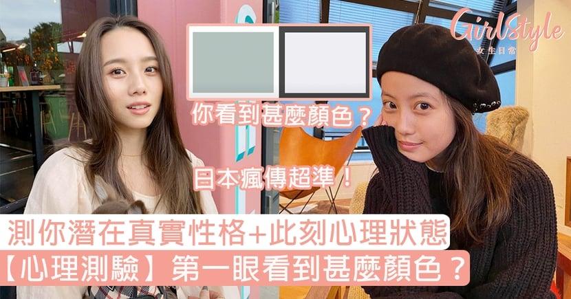 【心理測驗】第一眼看到甚麼顏色?測你潛在真實性格+此刻心理狀態,日本瘋傳超準!