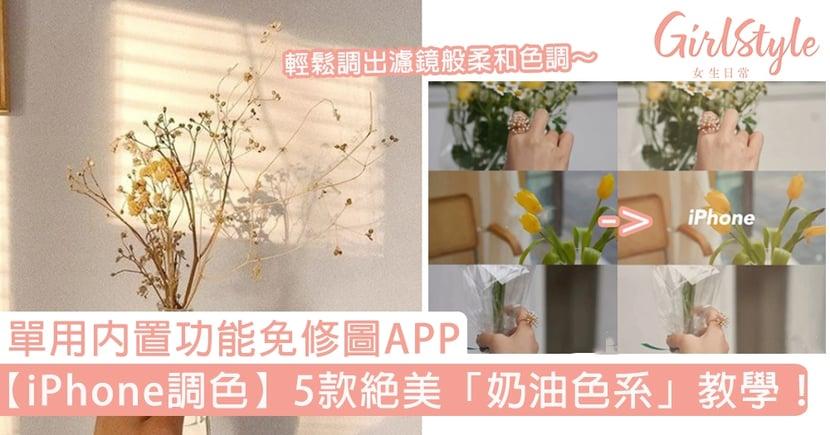 【iPhone調色】5款絕美「奶油色系」教學!單用內置功能免修圖APP,輕鬆調出濾鏡般柔和色調~