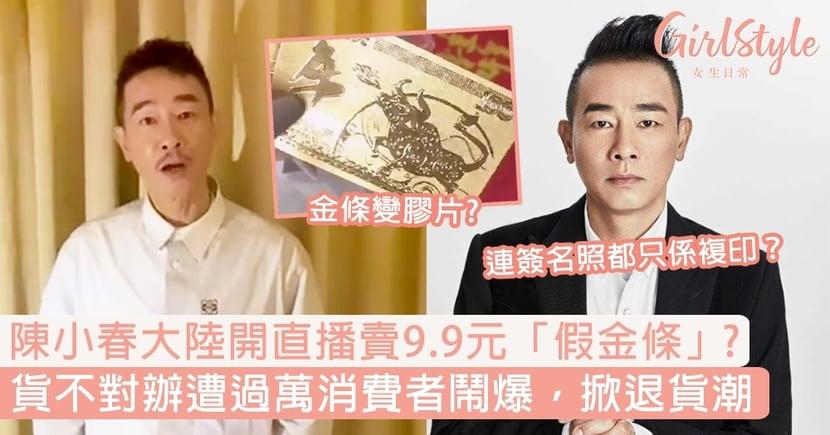陳小春大陸開直播賣9.9元「假金條」?貨不對辦遭過萬消費者鬧爆,掀退貨潮!