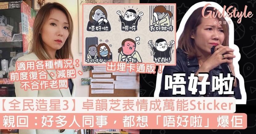 【全民造星3】卓韻芝「唔好啦」成大熱萬能Sticker,親回:好多人同事,都想「唔好啦」爆佢