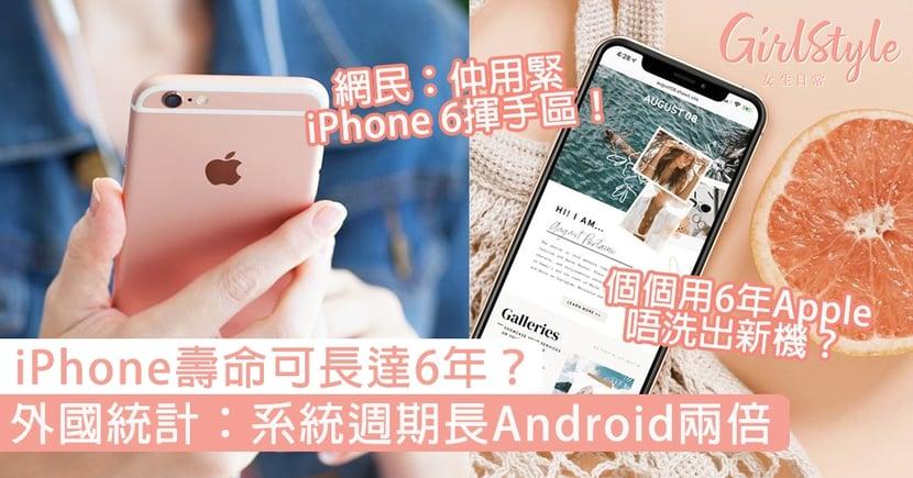 iPhone 壽命可達6年?外國統計指系統週期多Android兩倍,網民:仲用緊6s!