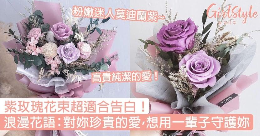 【花束推薦】紫玫瑰花束超適合告白!浪漫花語:對妳珍貴的愛,只想用一輩子守護妳!