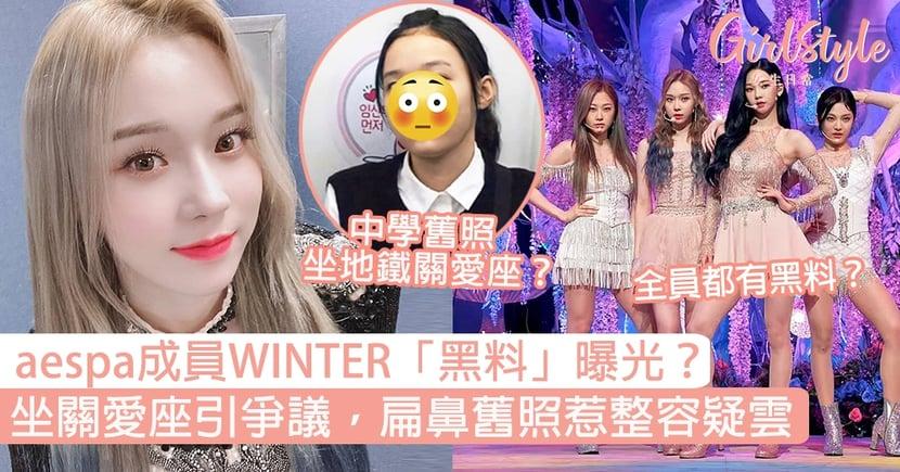 SM新女團aespa成員WINTER「黑料」曝光?坐關愛座引爭議,扁鼻舊照惹整容疑雲!