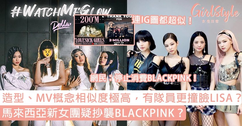 馬來西亞新女團疑抄襲BLACKPINK?造型、MV概念相似度極高,有隊員更撞臉LISA?