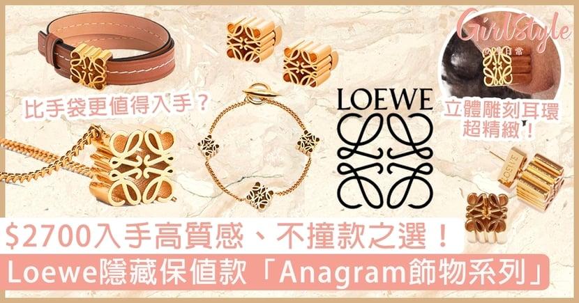 Loewe隱藏保值款「Anagram飾物系列」!高質感、不撞款,比Chanel更值得入手?