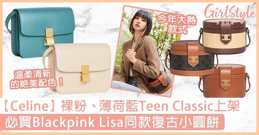 【Celine】溫柔裸粉、清新薄荷藍Teen Classic上架!必買Blackpink Lisa同款復古小圓餅