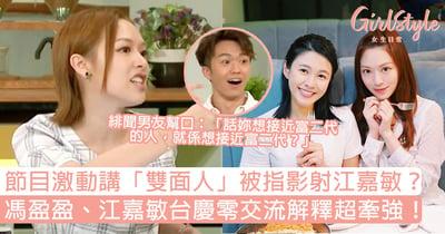 馮盈盈、江嘉敏台慶零交流解釋超牽強!節目激動講「雙面人」被指影射江嘉敏?