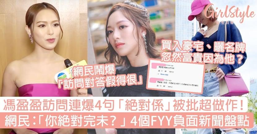 馮盈盈訪問爆4句「絕對係」被批超做作!網民:你絕對完未?4個FYY負面新聞盤點!