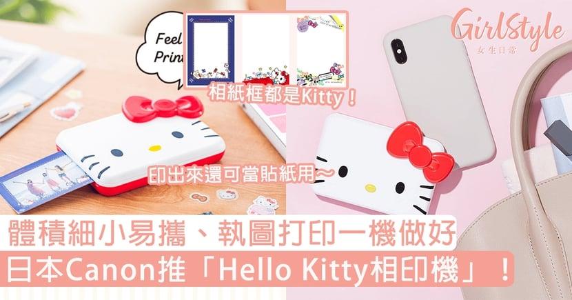日本Canon推「Hello Kitty相印機」!體積細小易攜、執圖打印一機做好,印出來還可當貼紙用~