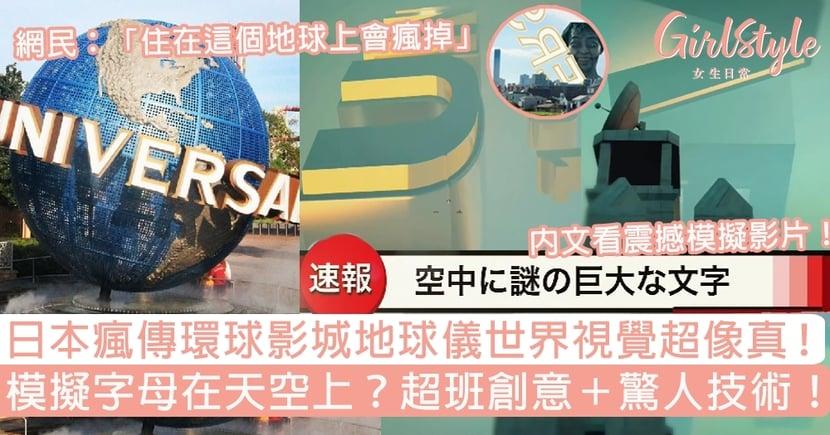 日本瘋傳環球影城地球儀世界超像真!模擬字母在天空上飛?超班創意+驚人技術!
