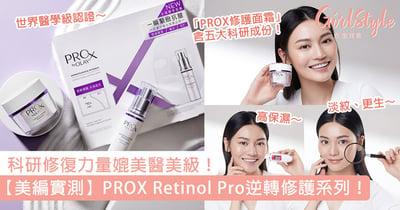 世界醫學級認證~PROX by OLAY Retinol Pro「逆轉」修護系列超有感! 科研修復力量快、狠、準極速保濕+淡化細紋+更生肌膚!