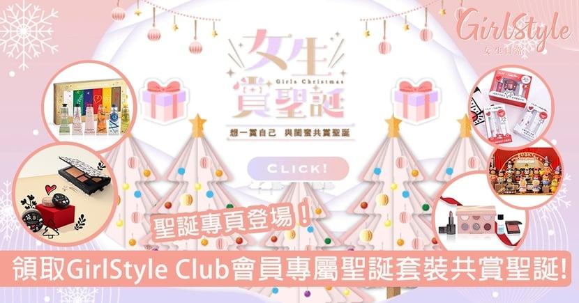 【聖誕禮物提案】「女生.賞.聖誕」專頁登場!領取會員專屬聖誕套裝共賞聖誕