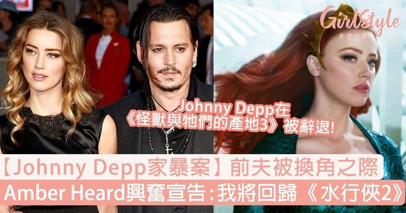 【Johnny Depp家暴案】前夫被換角之際,Amber Heard無懼爭議興奮宣告:將回歸《水行俠2》!