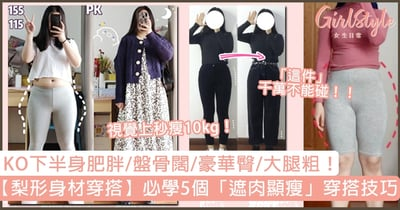 【梨形身材穿搭】必學5個「遮肉顯瘦」穿搭技巧,秋冬視覺上秒瘦10kg!