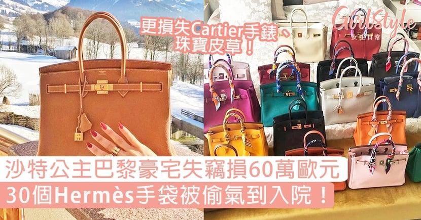 沙特公主30個Hermès手袋被偷氣到入院!巴黎豪宅失竊,損失Cartier手錶珠寶等近60萬歐元!