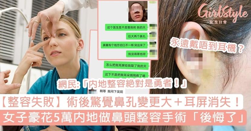 女子豪花5萬做鼻頭手術!術後驚覺「鼻孔變更大+耳屏消失」,網民:以後戴唔到耳機