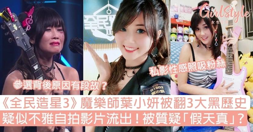 《全民造星3》魔樂師葉小妍被翻3大黑歷史,疑似不雅自拍影片流出!被質疑「假天真」?