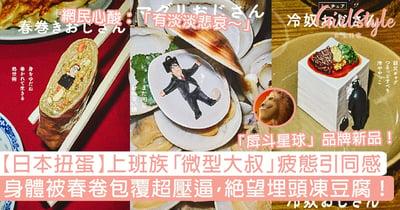 【日本扭蛋】上班族「微型大叔」疲態引同感!被春卷包覆超壓逼,絕望埋頭凍豆腐!