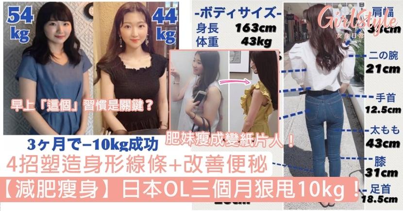 【減肥瘦身】日本OL三個月狠甩10kg!4招塑造身形線條+改善便秘,早上這個習慣是關鍵?