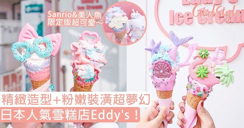 日本人氣雪糕店Eddy's!精緻造型+粉嫩裝潢超夢幻,Sanrio&美人魚限定版超可愛~