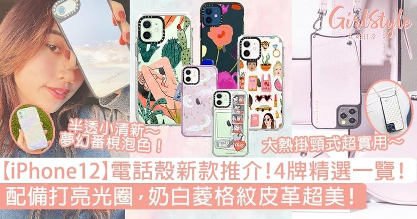 【iPhone12】電話殼新款推介,4牌精選一覽!配備打亮光圈,奶白菱格紋皮革超美!