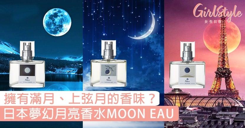 日本夢幻月亮香水MOON EAU!擁有新月、上弦月、滿月的神秘香氣〜