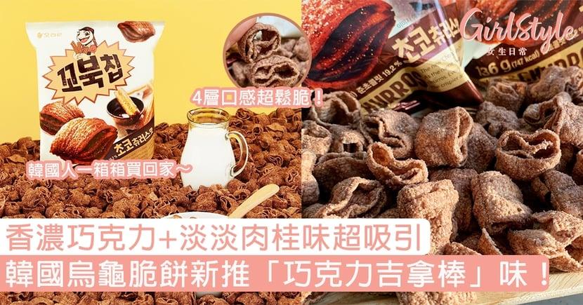 韓國烏龜脆餅新推「巧克力吉拿棒」味!香濃巧克力+淡淡肉桂味超吸引,韓國人一箱箱買回家!