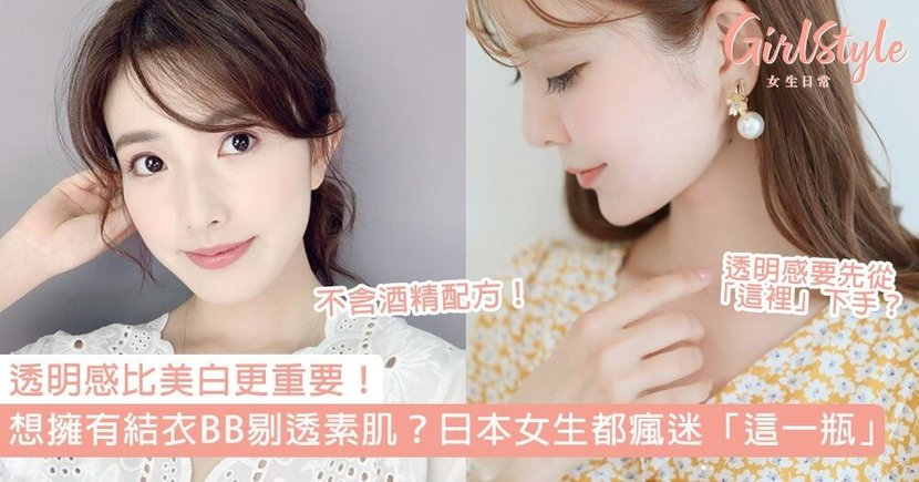 透明感比美白更重要!想擁有結衣BB剔透素肌?日本女生都瘋迷「這一瓶」!