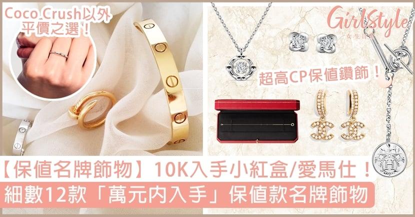 【保值名牌飾物】細數12款「萬元內入手」保值飾物!10K入手小紅盒/愛馬仕!