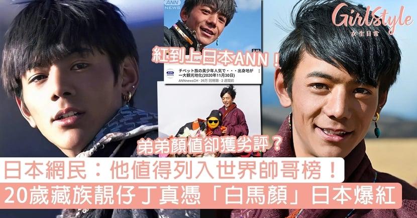 藏族靚仔丁真憑「白馬顏」日本爆紅!清澈眼神+無害燦笑超迷人,弟弟顏值卻獲劣評?