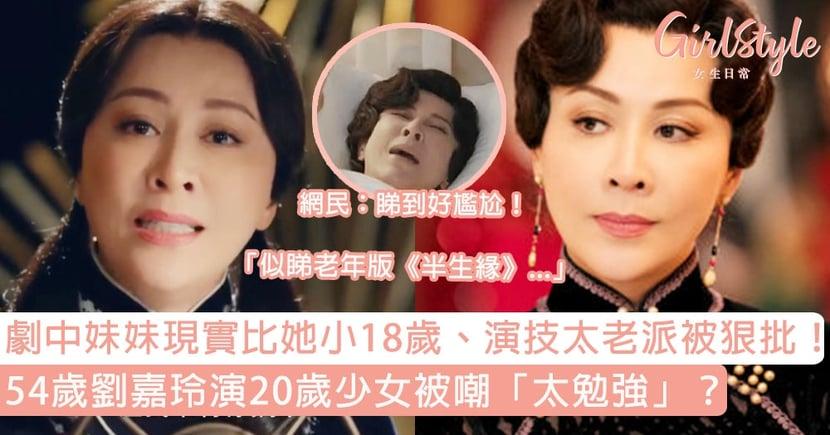 54歲劉嘉玲演20歲少女被嘲「太勉強」?劇中妹妹現實比她小18歲、演技太老派被狠批!