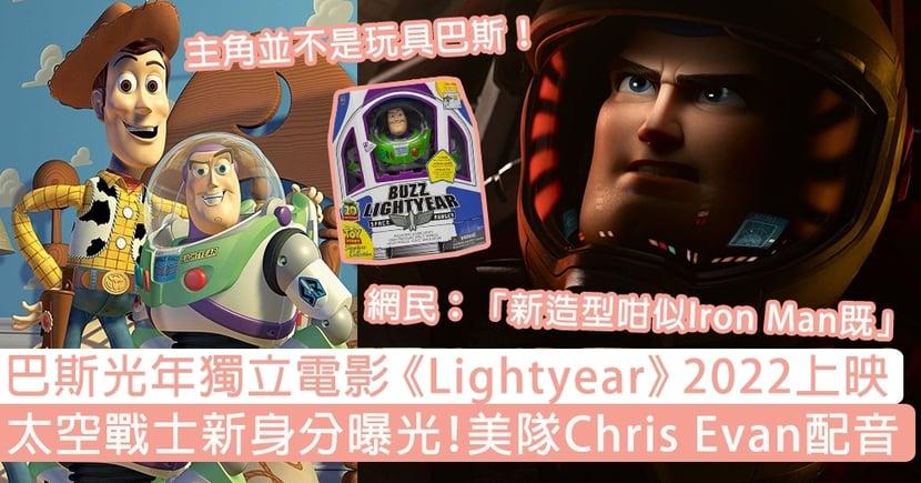 巴斯光年獨立電影《Lightyear》2022上映!太空戰士新身分曝光,由Chris Evan配音!