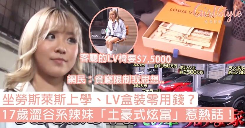 17歲澀谷系辣妹「土豪式炫富」惹熱話!坐勞斯萊斯上學、LV盒裝零用錢?