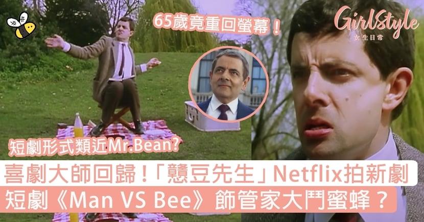 喜劇大師回歸!「戇豆先生」Netflix拍新劇,短劇《Man VS Bee》飾管家大鬥蜜蜂?