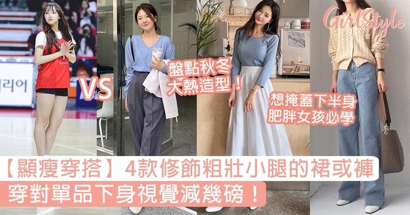 【顯瘦穿搭】4款修飾粗壯小腿的裙或褲,穿對單品下身視覺即減5kg!