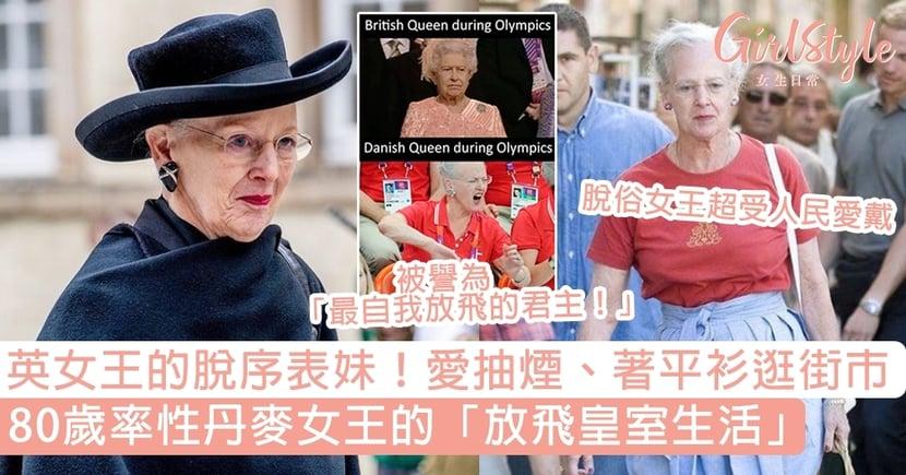 【皇室成員】 80歲丹麥女王的放飛人生!英女王的脫序表妹,愛抽煙、逛街市超親民!