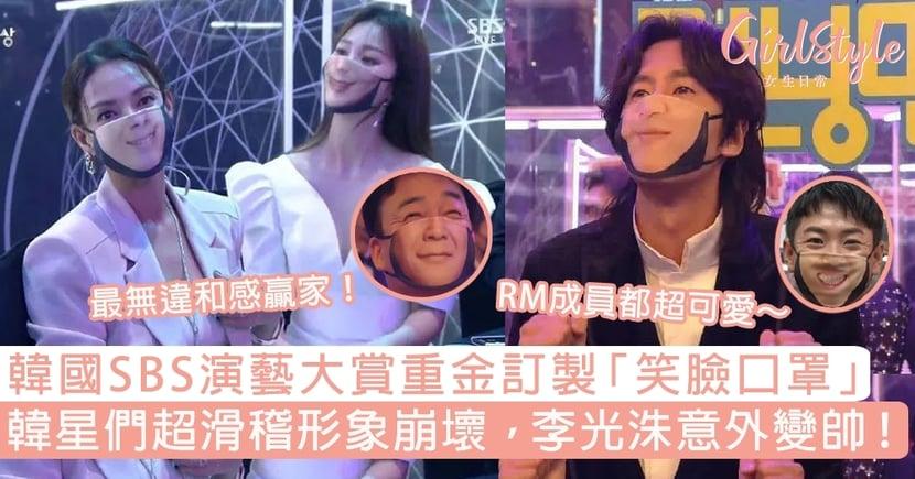 韓國SBS演藝大賞重金訂製「笑臉口罩」!韓星滑稽形象崩壞,李光洙竟意外變帥!