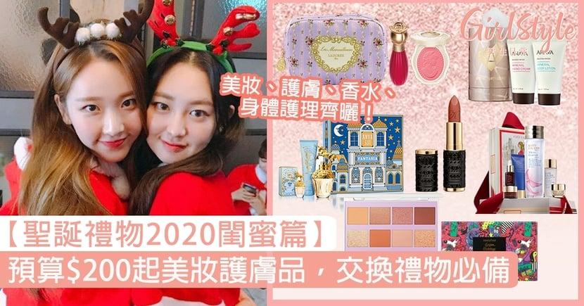 【聖誕禮物2020閨蜜篇】姊妹交換禮物必備,預算$200起美妝/護膚品/香水推介