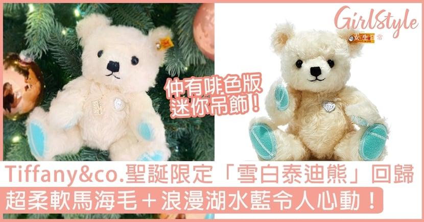 Tiffany&co.聖誕限定可愛「雪白泰迪熊」回歸!超柔軟馬海毛+浪漫湖水藍令人心動!