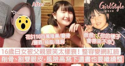 【整容】16歲日女被父親狠笑太樣衰!花110萬變網紅臉,風險高寫下遺書也要整!